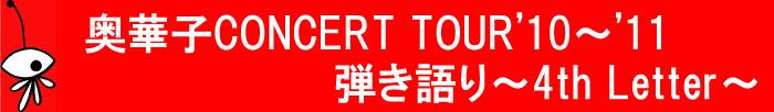 https://i0.wp.com/okuhanako.com/images/banner/4th3.jpg
