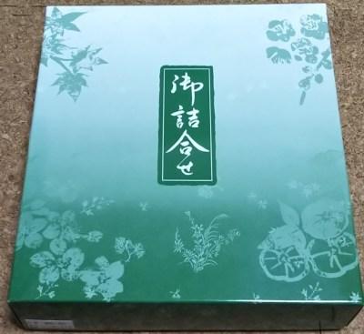 万葉庵_お菓子ギフト失格