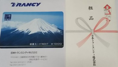 日本トランスシティ株主総会_お土産