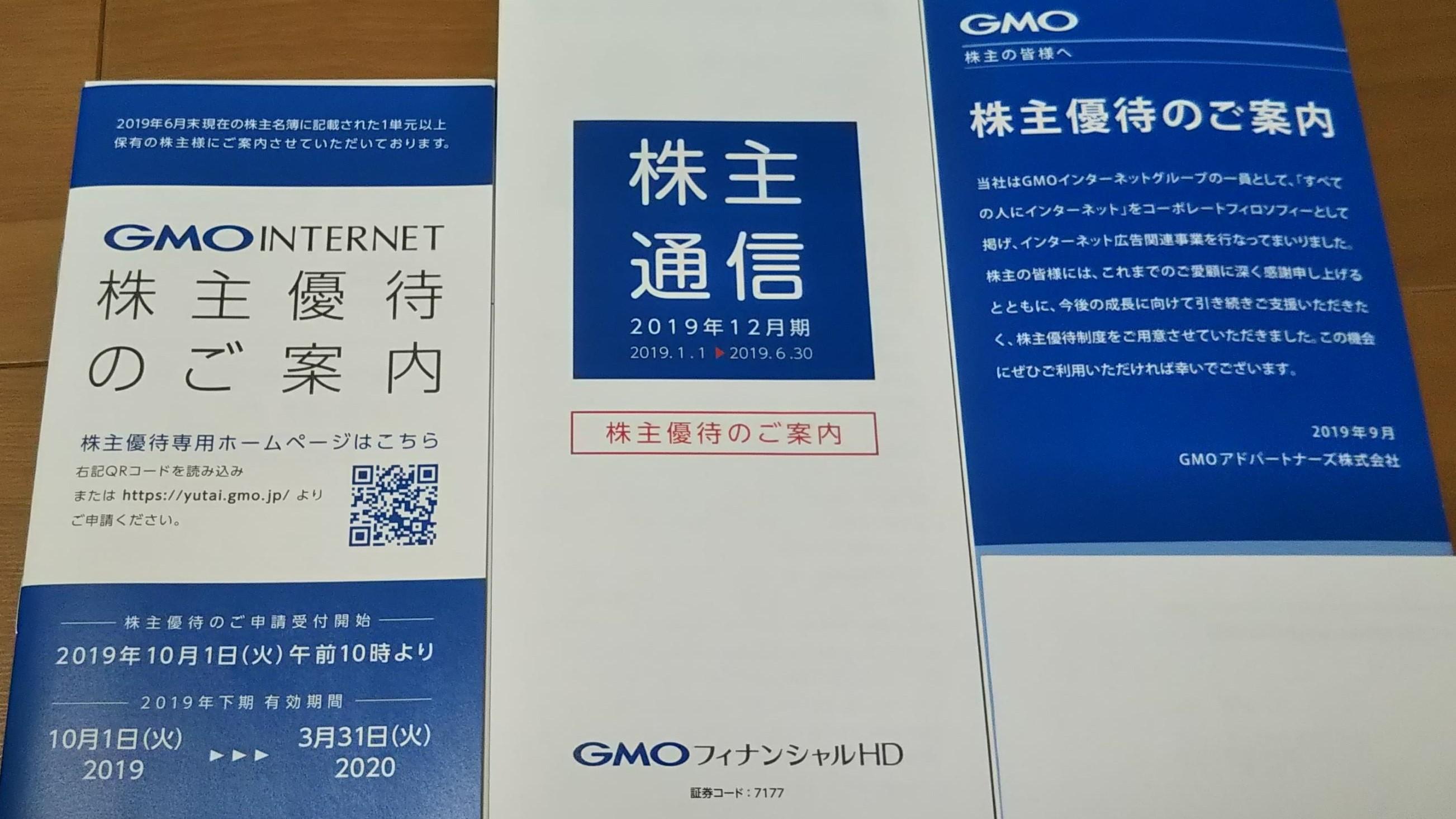 GMOグループ株主優待