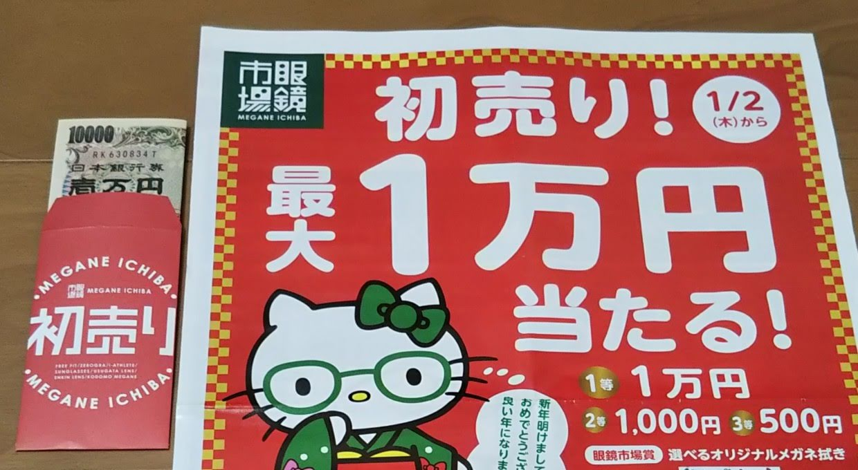 眼鏡市場_初売り2020年