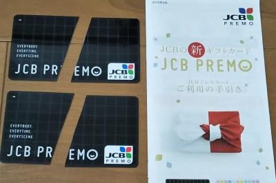 JCB-PREMO