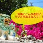 私が沖縄で出会った衝撃のラジオ番組 ラジオは聴くだけかと思っていた・・・