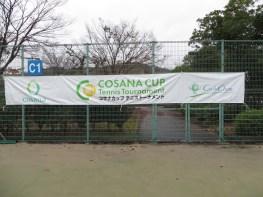 20151114-15_COSANA CUP 2015 (3)