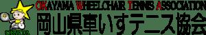 岡山県車いすテニス協会