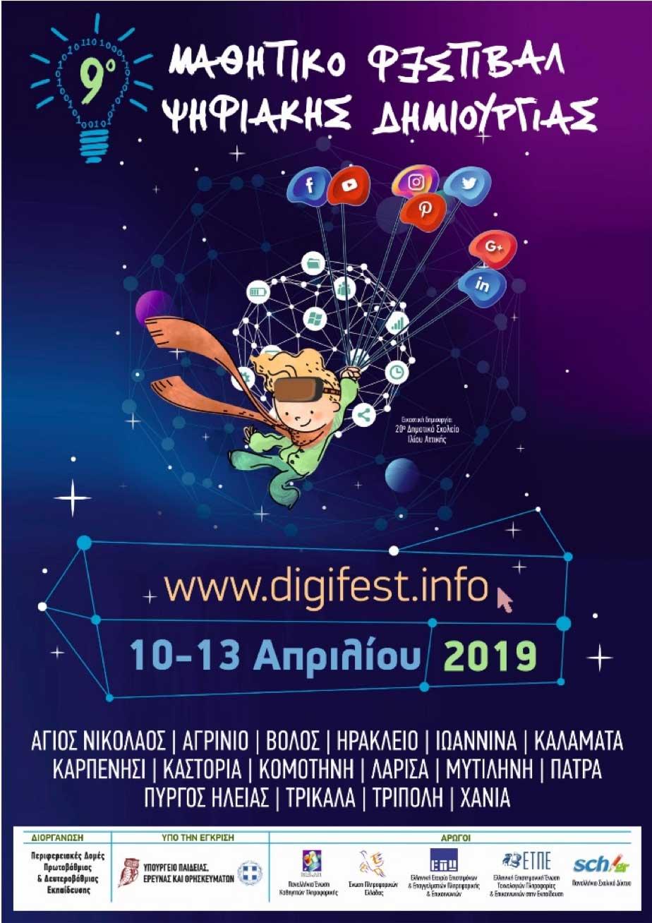 mathitiko-festival-psifiakis-dimiourgias