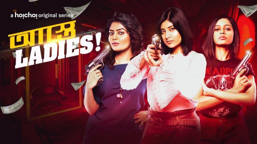 Astey Ladies (2019) Bengali Google Drive Download