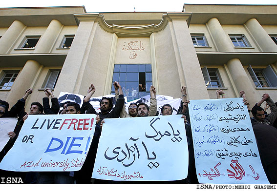 Protest-Tehran-Univ1
