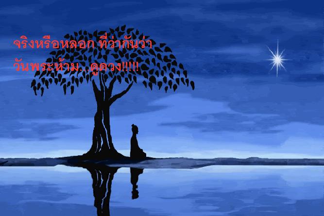 buddhamed