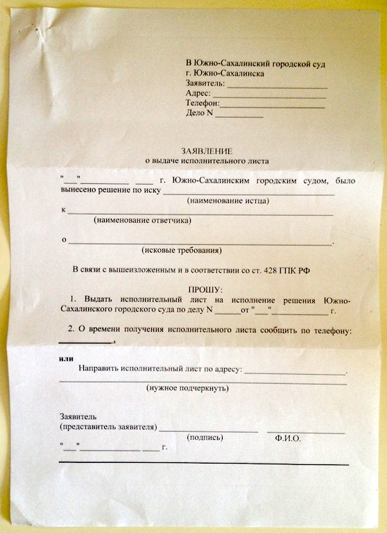 Порядок выдачи исполнительного листа в арбитражном суде московской области