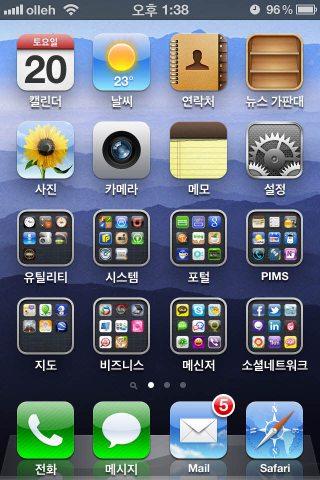 iOS5_springboard.jpg