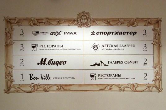 navigation-shopping-center-evropa-11