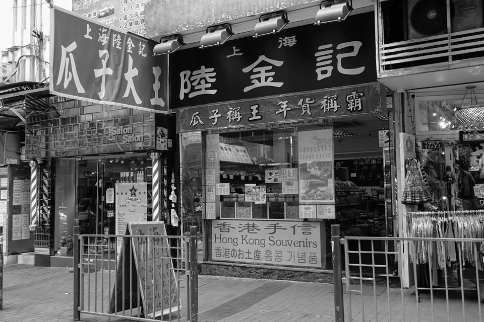 香港老店 Archives - 頁2,共6 - 香港舊照片