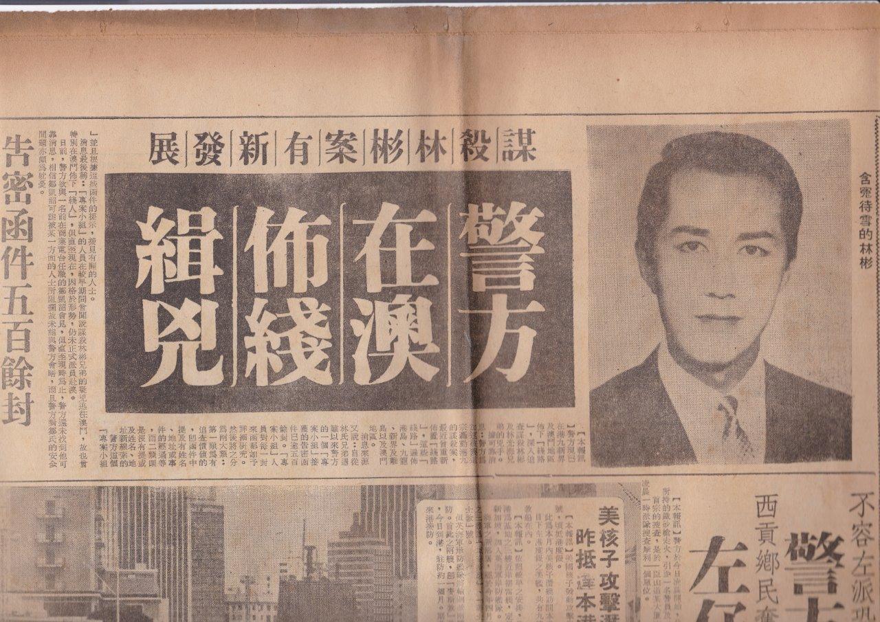 8月24日.林彬之死.上 - 香港舊照片