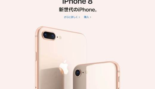 iPhone8Plusを買うか迷った挙句やめた3つの理由
