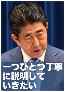 20170619_アベ記者会見