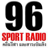 ฟังวิทยุออนไลน์ 96 Sport Radio สปอร์ตเรดิโอ