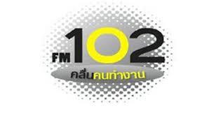 ฟังวิทยุออนไลน์ 102 FM