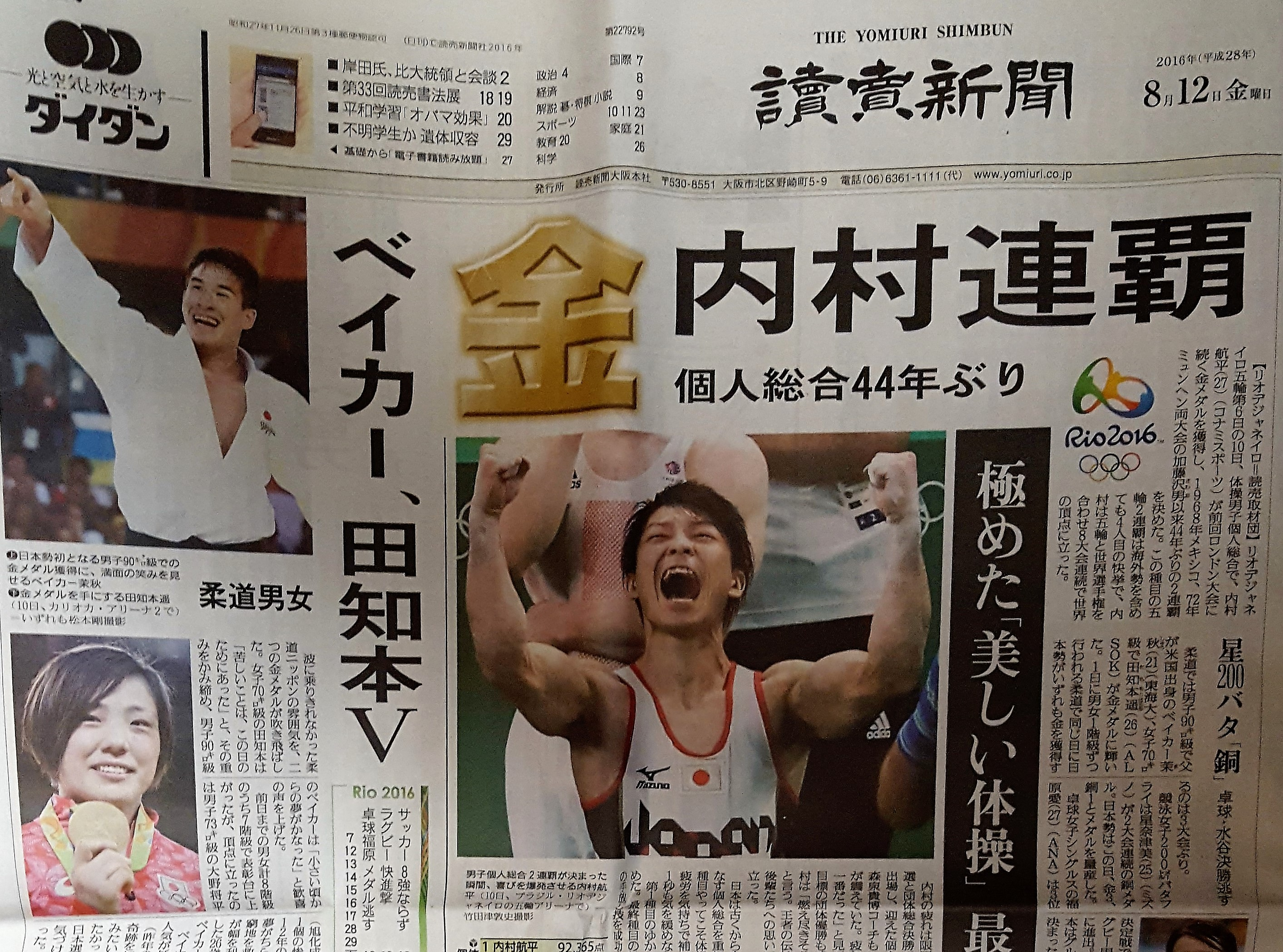 yomiuri front page 8 12 16