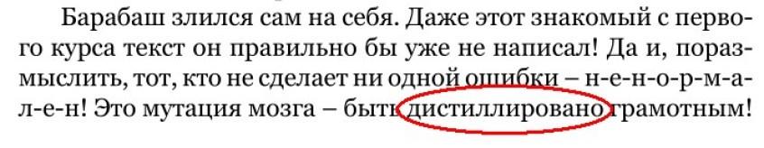 Светлана Волкова, Процесс, национал-лингвисты, граммар-наци, 2014