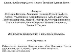 Журнал Процесс, главный редактор Антон Нечаев, национал-лингвисты, Светлана Волкова