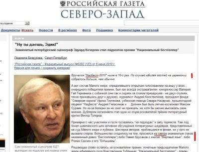 Эдуард Кочергин, Национальный бестселлер, литературная премия, Российская газета