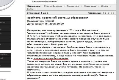 Советские школы, школьная форма, дети без одежды, смешные ошибки в Интернете