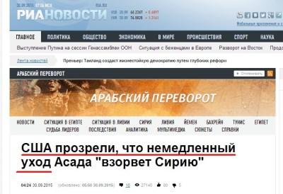 Уход Асада, США, прозрели, РИА Новости, ошибки в центральных СМИ России