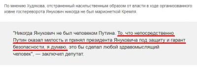 Янукович, человек Путина, гарант, защита, РИА Новости, ошибки в центральных СМИ России