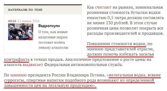 Водка, повышение акцизов на алкоголь, цены на спиртное, Россия