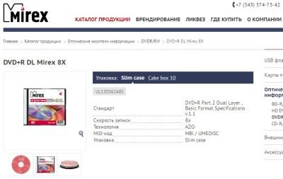 Компания Mirex, сайт, матрицы DVD+R DL Mirex 8X