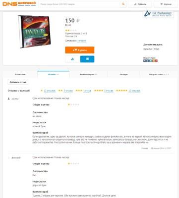 Цена, отзывы, DVD+R DL, VS, DNS