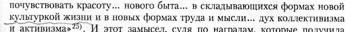 Мазаев, Искусство и большевизм, 1920-1930, отзывы