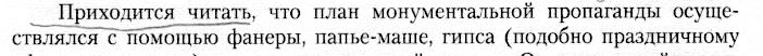 Мазаев А.И., Искусство и большевизм, негативные отзывы, ошибки, критика
