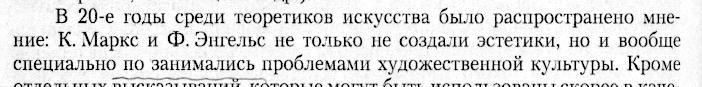 Мазаев А. И., Искусство и большевизм, 1920-1930, плохие отзывы, критика, ошибки