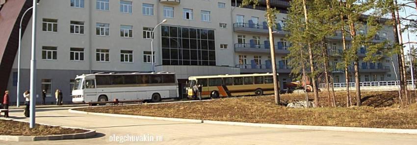 Санаторий «Руш», Нижний Тагил, Всероссийское совещание молодых писателей, 2005, фото