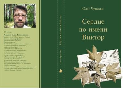 Сердце по имени Виктор, книга Олега Чувакина, Тюменский Дом печати, повесть, рассказы, критика