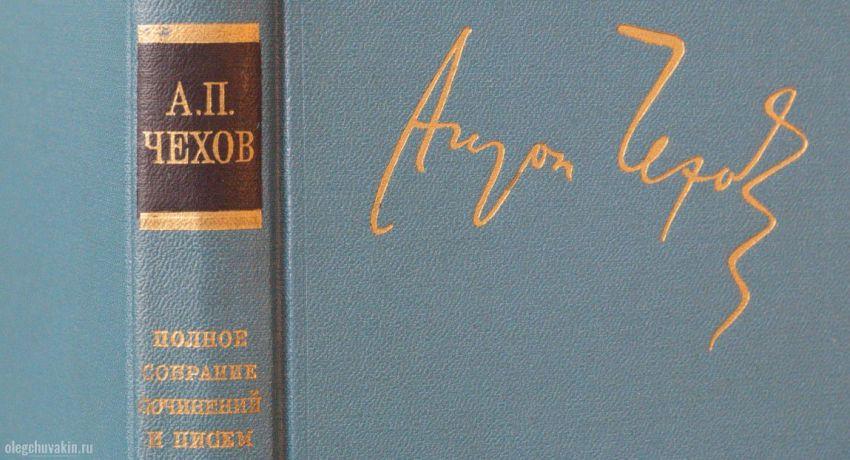 Чехов, том 10, голубой цвет, Наука, обложка, фото