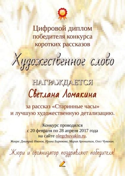 Светлана Ломакина, победительница конкурса, Художественное слово, 2017, диплом