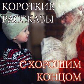 Короткие рассказы с хорошим концом, сайт Олега Чувакина
