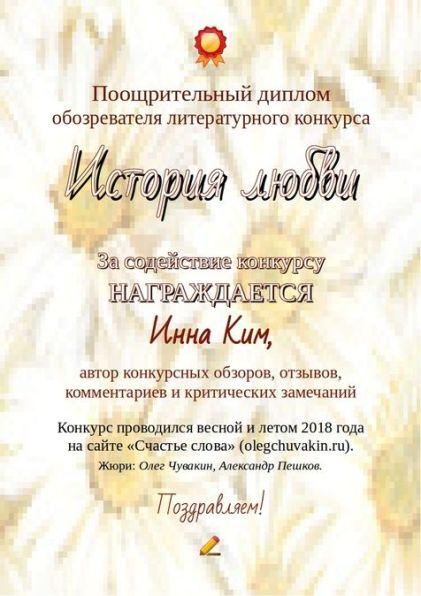 Поощрительный диплом, конкурс рассказов, История любви, Инна Ким