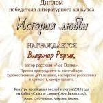Диплом, победитель конкурса, История любви, 2018, Владимир Резник