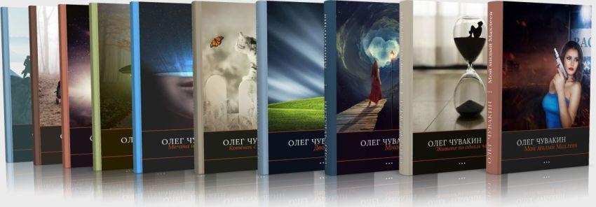 Собрание сочинений, Олег Чувакин, купить, у автора, на сайте