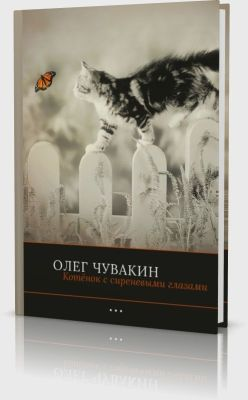 Котёнок с сиреневыми глазами, повесть, Олег Чувакин, купить