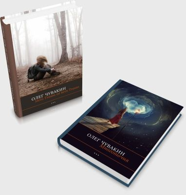 Рассказы, повести, Олег Чувакин, купить на сайте автора