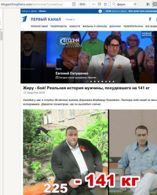 Малахов, 1 канал, похудение, жиру бой, 225 кг