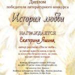 История любви, конкурс, Екатерина Яшина, победительница, диплом