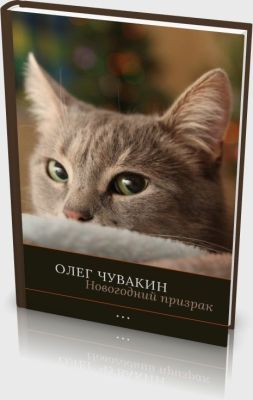 Новогодний призрак, повесть-фантазия, Олег Чувакин