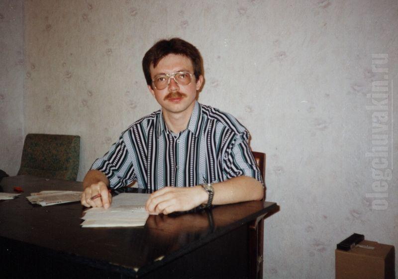 Олег Чувакин, корректор, газета Блиц, 1990-е годы, Тюмень