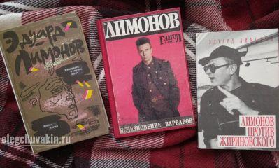 Эдуард Лимонов, книги, 1990-е годы, фото